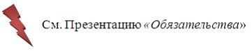 Статья 328 Гражданского Кодекса РФ и комментарий к ней